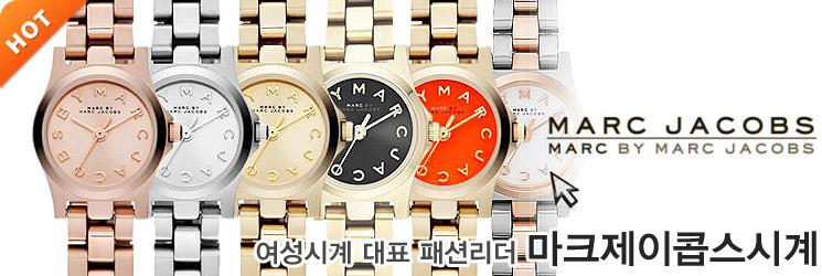 인기여자시계브랜드-마크제이콥스시계